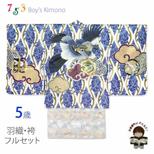 七五三 着物 男の子 フルセット 5歳 日本製 羽織り 着物 金襴 袴セット (合繊)「白紺 鷹と雲に立涌」YBE1827HB007