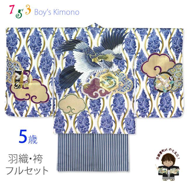 七五三 5歳 フルセット 男の子 日本製 羽織り 着物 縞袴セット (合繊)「白紺 鷹と雲に立涌」YBE1827HB201