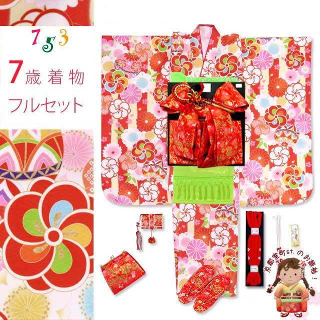 七五三 着物 7歳 フルセット 総柄の子供着物セット 合繊「赤 鞠とねじり桜」IKY367d102HH 購入 販売