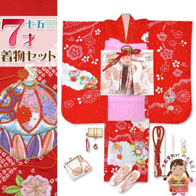 七五三 着物 7歳 正絹 本絞り 刺繍入りの子供着物 フルセット「赤 雲に花車・桜」SKE525f21PP 購入 販売