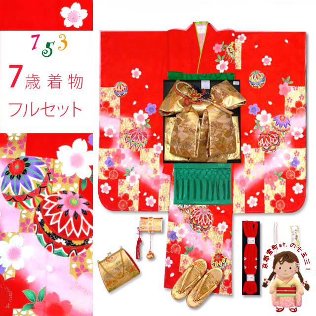 七五三 着物 7歳 フルセット 女の子 絵羽柄の子供着物 結び帯セット 合繊「赤 二つ鞠に市松」STK679rGGGG