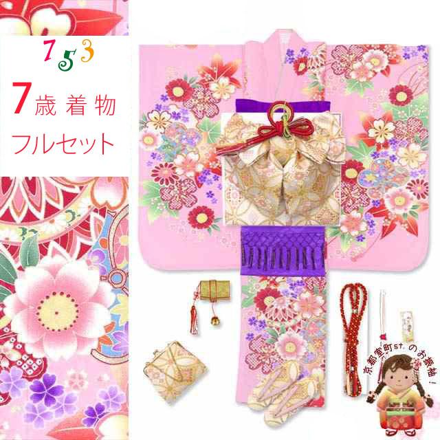 七五三 7歳女の子用着物フルセット 古典柄 絵羽柄の子供着物セット(合繊)「ピンク 鞠に楓と桜」TYMO102f1709MM 購入 販売