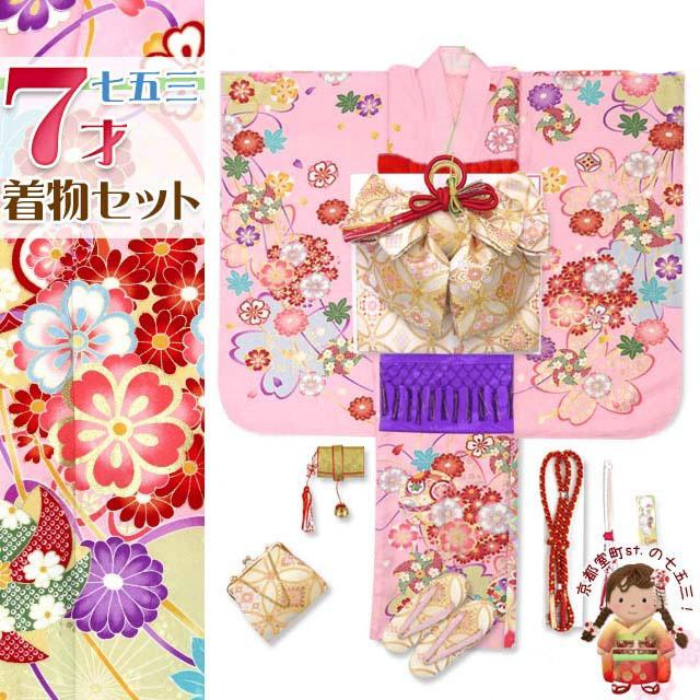 七五三 7歳女の子用着物フルセット 日本製 絵羽柄の子供着物セット(合繊)「ピンク 鞠と花輪に風車」TYSR814f1709RM