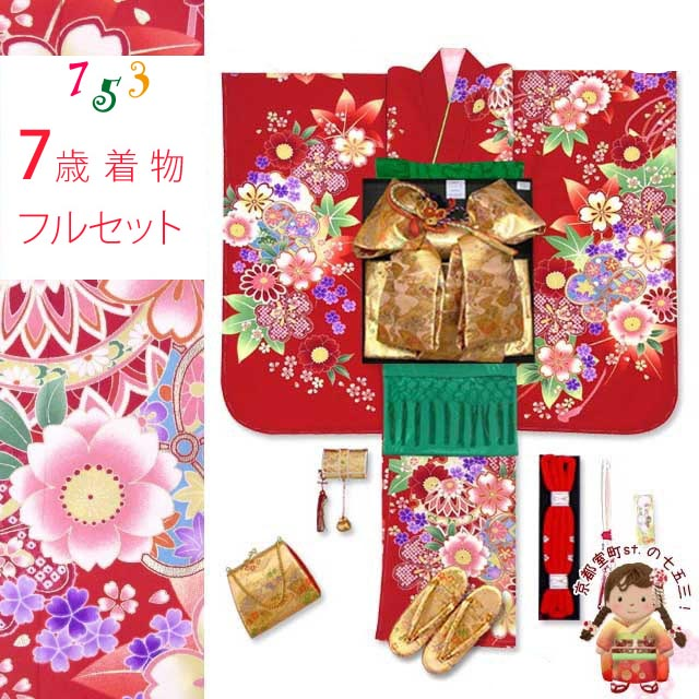 七五三着物7歳女の子用フルセット 日本製 絵羽柄の子供着物セット(合繊)「赤 鞠とねじり桜」TYSR815d105GG