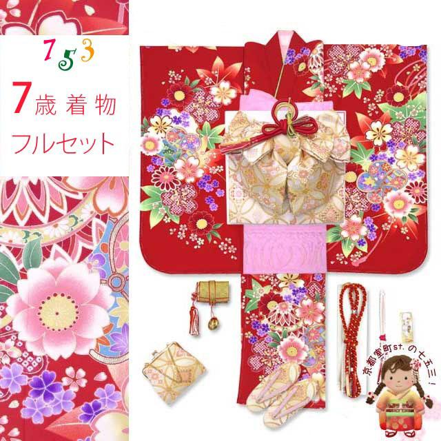 七五三 7歳女の子用着物フルセット 日本製 絵羽柄の子供着物セット(合繊)「赤 鞠とねじり桜」TYSR815f1709PP