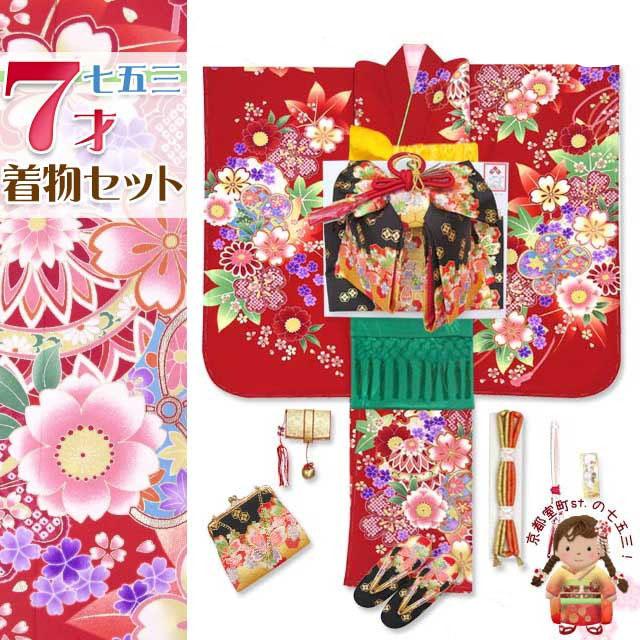 七五三 着物 7歳 フルセット 日本製 女の子用 絵羽柄の子供着物セット(合繊)「赤 鞠とねじり桜」TYSR815f1807YG