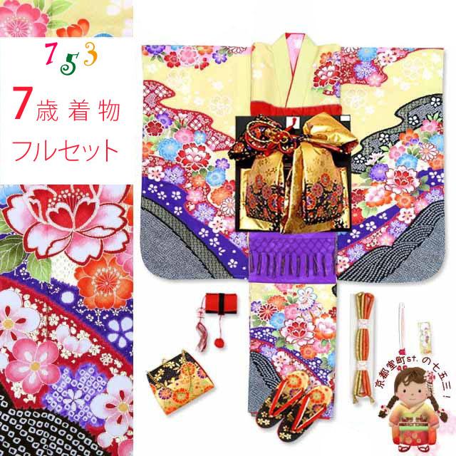 七五三 7歳女の子用着物フルセット 日本製 絵羽柄の子供着物セット(合繊)「クリーム系 古典柄」TYSR831DnGBRM