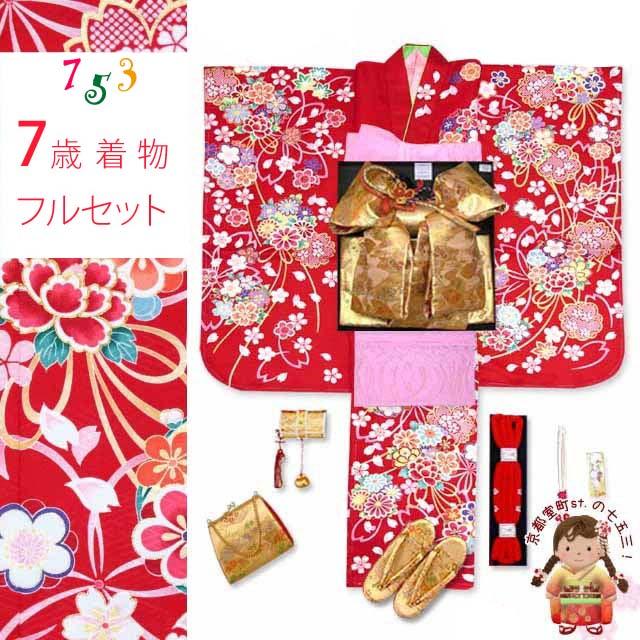 七五三 7歳女の子用着物フルセット 日本製 絵羽柄の子供着物セット(合繊)「赤 桜に花丸文」TYSR834d105PP