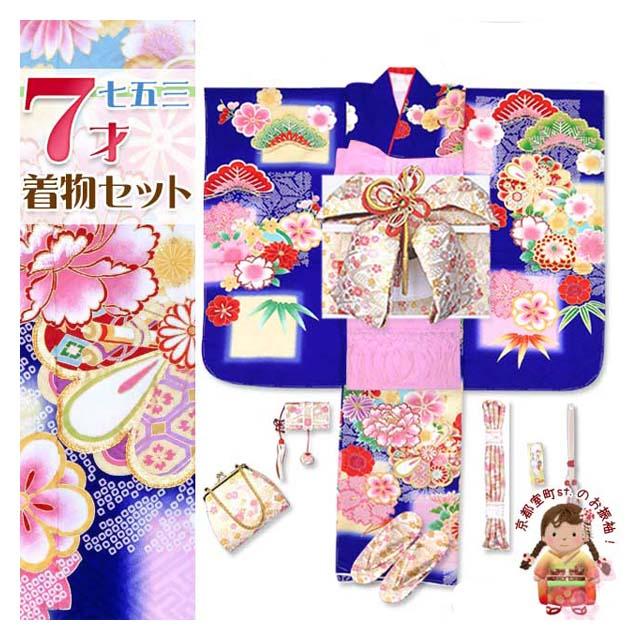 七五三 7歳 着物 正絹 女の子用 絵羽柄のお祝い着フルセット 「青 牡丹と菊に松」WGS804kWWPP