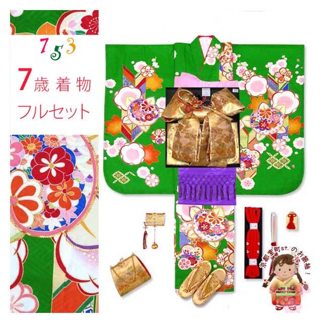 七五三 7歳 着物 正絹 女の子用 絵羽柄のお祝い着フルセット 「緑 橘に梅と矢羽」WGS808rGGPM [購入 販売]