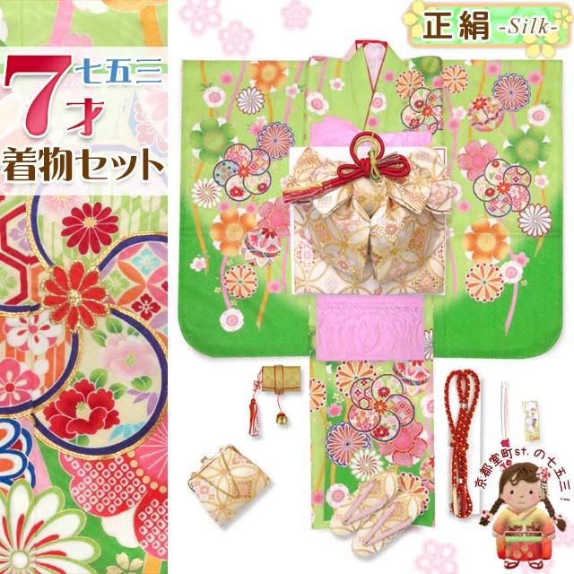 七五三 7歳 着物 正絹 刺繍入り 絵羽柄の子供着物フルセット「黄緑 鞠にねじり桜」WGS809f1709PP