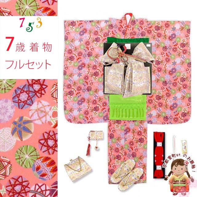 七五三 7歳女の子用着物フルセット 珍しいちりめん生地のレトロでかわいい子供着物(合繊)「ピンク 鞠」 フルセットICY355d101GH 購入 販売