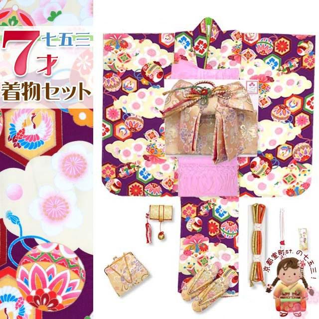 七五三 着物 7歳 フルセット 式部浪漫 ブランド 四つ身の着物 結び帯セット(合繊)「紫 雲と桜に宝づくし」SR7pk-1805io184PP