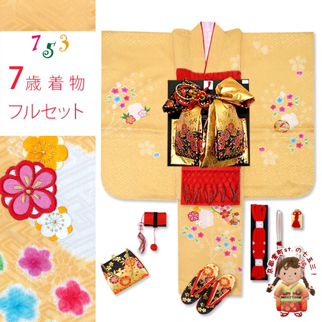 七五三 着物 7歳 正絹 フルセット 女の子 本絞り 刺繍入り高級四つ身の着物 結び帯セット「黄色 鞠」MG-KODnGBRR