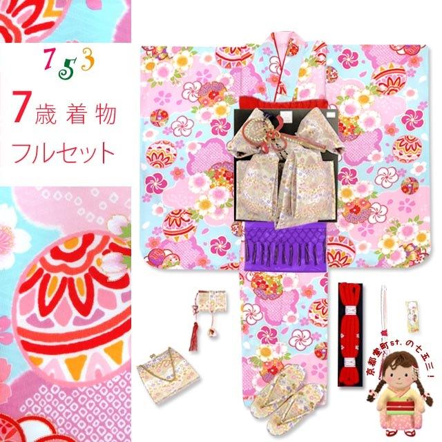 七五三 7歳女の子用着物フルセット 式部浪漫の子供着物 結び帯セット 合繊「水色 桜に鞠と雪輪」SSB05d101RM