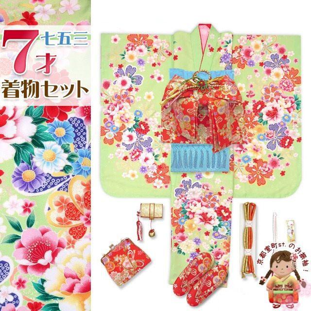 七五三 7歳女の子用着物フルセット 日本製 絵羽柄の子供着物 結び帯セット 合繊「黄緑 牡丹にねじり桜」TYSR819io182ZZ