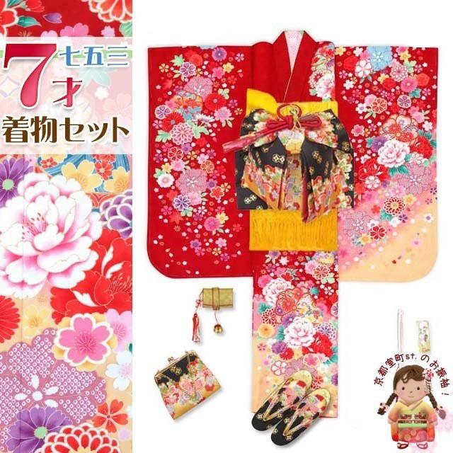 【七五三 着物 7歳 フルセット】 女の子用 日本製 絵羽柄の子供着物 結び帯セット 合繊「赤 牡丹にねじり桜」TYSR827f1807YY