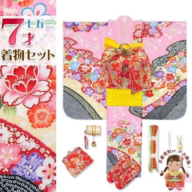 【七五三 着物 7歳 フルセット】 女の子用 日本製 絵羽柄の子供着物 結び帯セット 合繊「ピンク×黒 古典柄」TYSR828io182YL