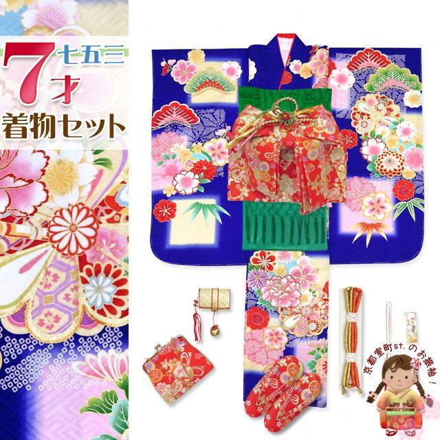 七五三 7歳着物フルセット正絹ト 正絹 絵羽柄の子供着物 結び帯セット「青 牡丹と菊に松」WGS804io182GG