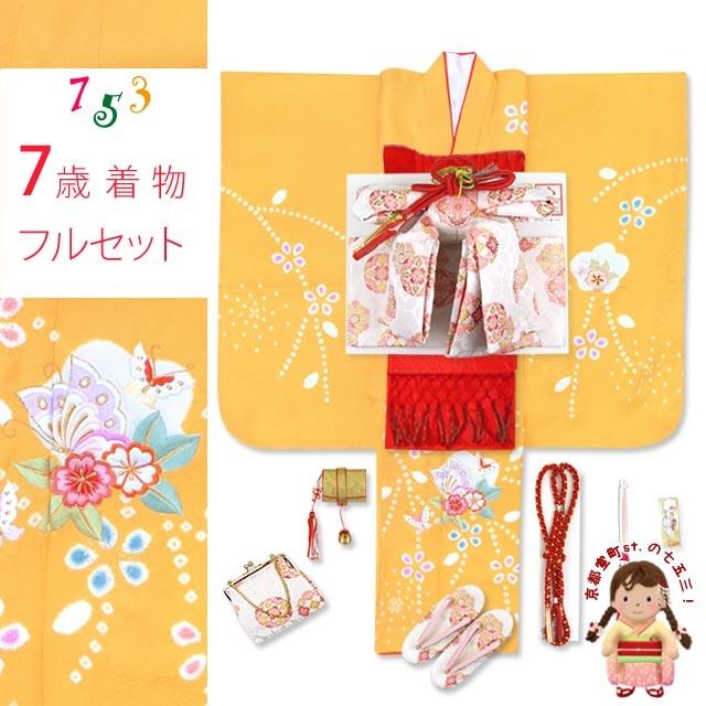 七五三 着物 7歳 フルセット 正絹 女の子 本絞り 刺繍入り 絵羽柄の子供着物 セット「黄色 桜に蝶」IYS900f21RR