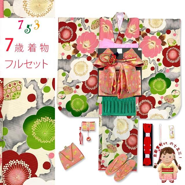 【七五三 着物 7歳 フルセット】 女の子 総柄の子供着物 結び帯セット 合繊「クリーム系、梅と椿」MBY429d103PG 販売 購入