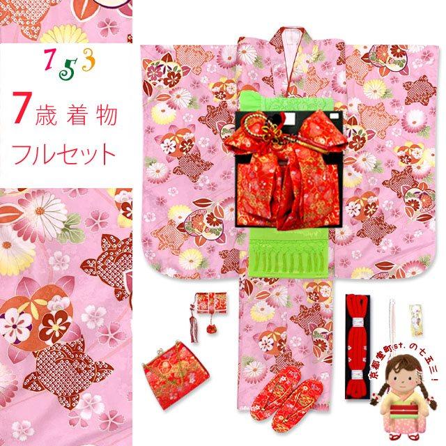 七五三 着物 7歳 フルセット 女の子 総柄の子供着物 結び帯セット 合繊「ピンク、橘」PTK318d102HH