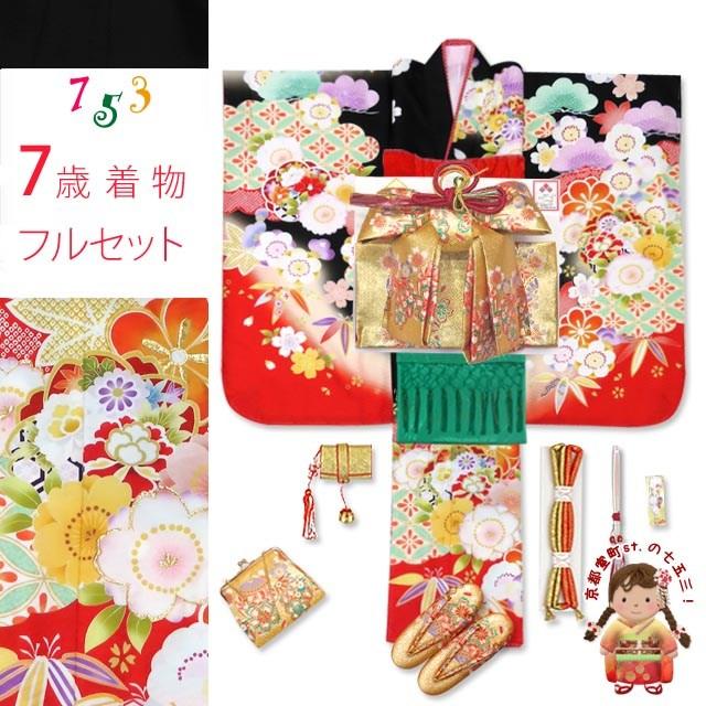 式部浪漫 ブランド 七五三 7歳 女の子用 着物 フルセット 総柄の着物 結び帯セット 合繊「黒 桜に松」SR7pe-1904f1706RG [販売 購入]