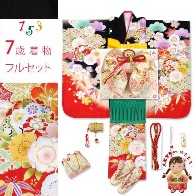 七五三 着物 7歳 フルセット 式部浪漫 ブランド 令和元年新作 総柄の着物 結び帯セット 合繊「黒 桜に松」SR7pe-1904f18YG 販売 購入