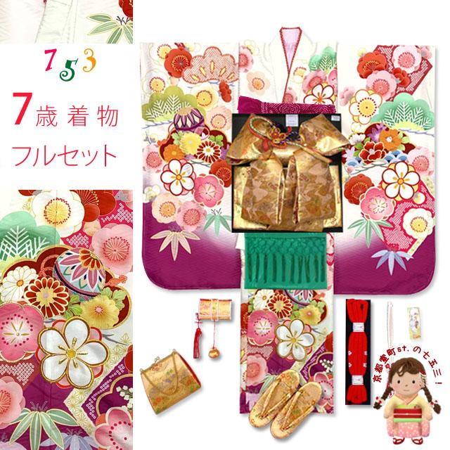 2020年新作 式部浪漫 ブランド 七五三 7歳 女の子用 着物 フルセット 絵羽柄の着物 結び帯セット 合繊「白系x紫、古典 鞠」SR7pe2-2001d105WG 購入 販売