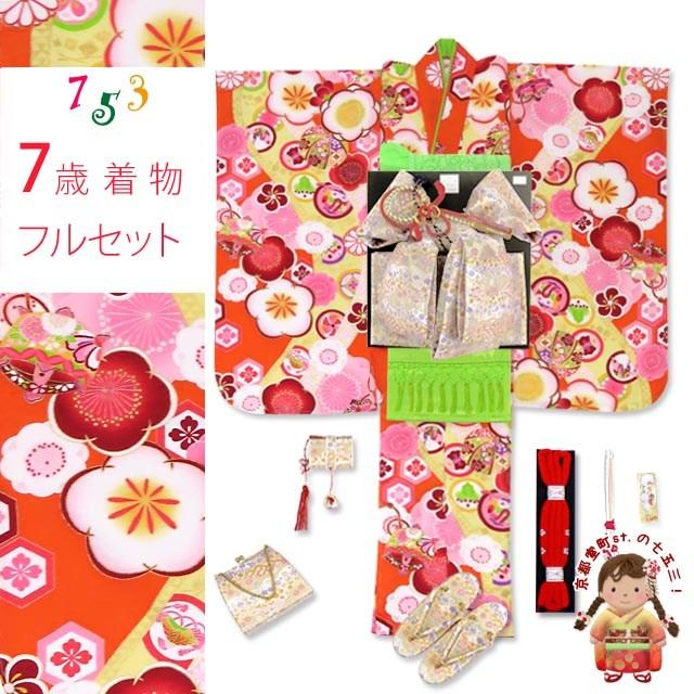 式部浪漫 ブランド 七五三 7歳 女の子用 着物 フルセット 総柄の着物 結び帯セット 合繊「オレンジ 梅」SR7pk-1905d101HH 販売 購入