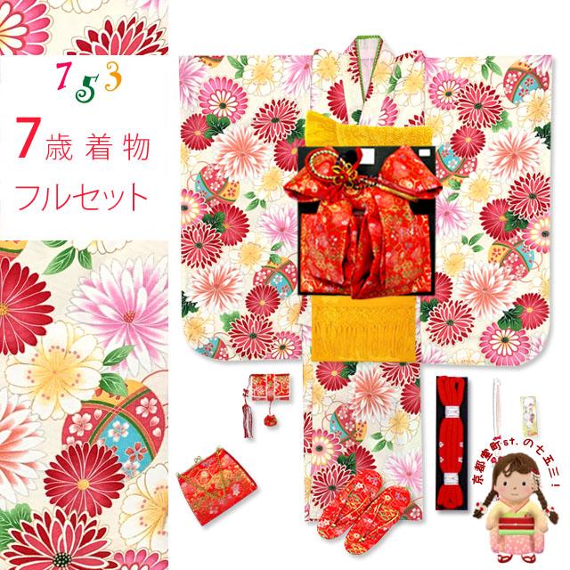 2020年新作 式部浪漫 ブランド 七五三 7歳 女の子用 着物 フルセット 総柄の着物 結び帯セット 合繊「白系、和菊柄」SR7pk2-2007d102YY [購入 販売]