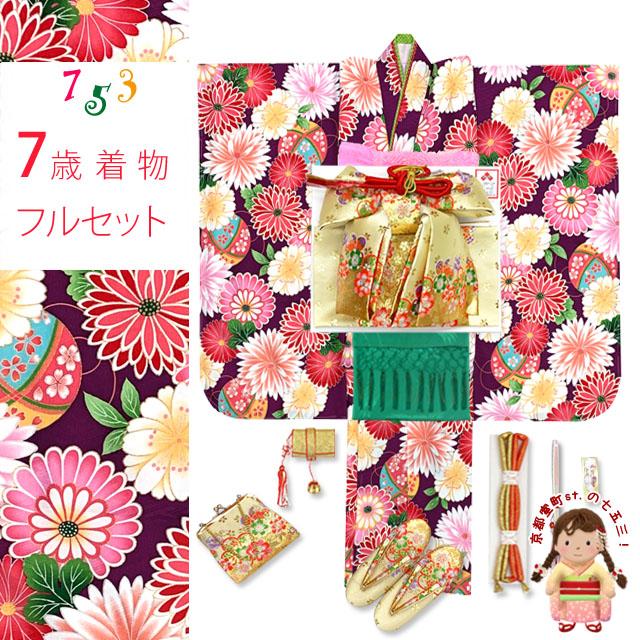 式部浪漫 ブランド 2020年新作 七五三 7歳 女の子用 着物 フルセット 総柄の着物 結び帯セット 合繊「紫系、和菊柄」SR7pk2-2008f2001PG 購入 販売