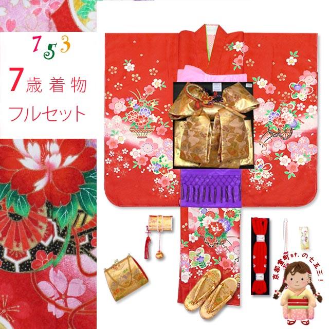 七五三 着物 7歳 フルセット 絵羽柄の7歳女の子用着物(合繊)と結び帯・小物セット「赤、花車」STK666d105PM