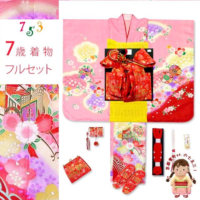 七五三 着物 7歳 四つ身の着物 フルセット 絵羽柄の7歳女の子用着物(合繊)「ピンク、御所車と鞠」STK669d102LL