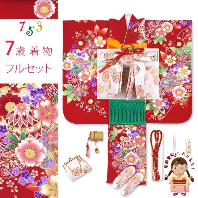 七五三 着物 7歳 フルセット 女の子 絵羽柄の子供着物セット 合繊「赤 鞠とねじり桜」TYSR815f21OG