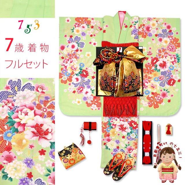 七五三 着物 7歳 フルセット 女の子用 日本製 古典柄 絵羽柄の子供着物セット 合繊「黄緑 牡丹にねじり桜」TYSR819DnGBRR [販売 購入]