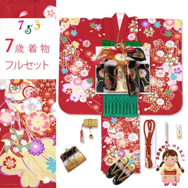 七五三 着物 7歳 フルセット 女の子用 日本製 古典柄 絵羽柄の子供着物セット 合繊「赤鞠と桜に風車」TYSR833f1711GG 販売 購入