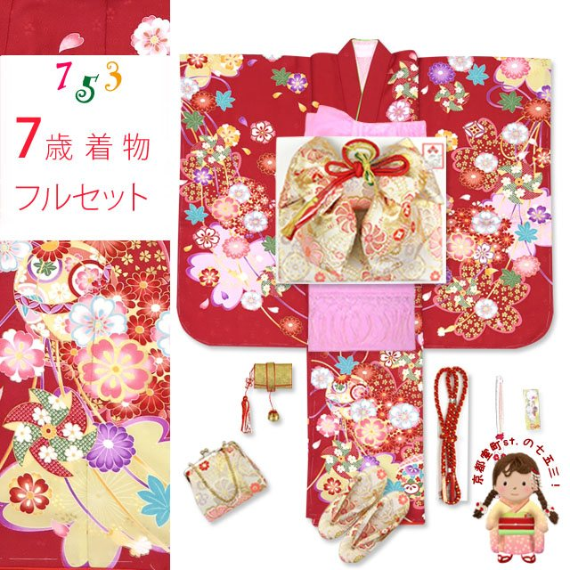 七五三 7歳女の子用着物フルセット(合繊) 絵羽柄の四つ身の着物(日本製) 結び帯 草履 バッグ 着付け小物セット「赤鞠と桜に風車」TYSR833f18PP 販売 購入