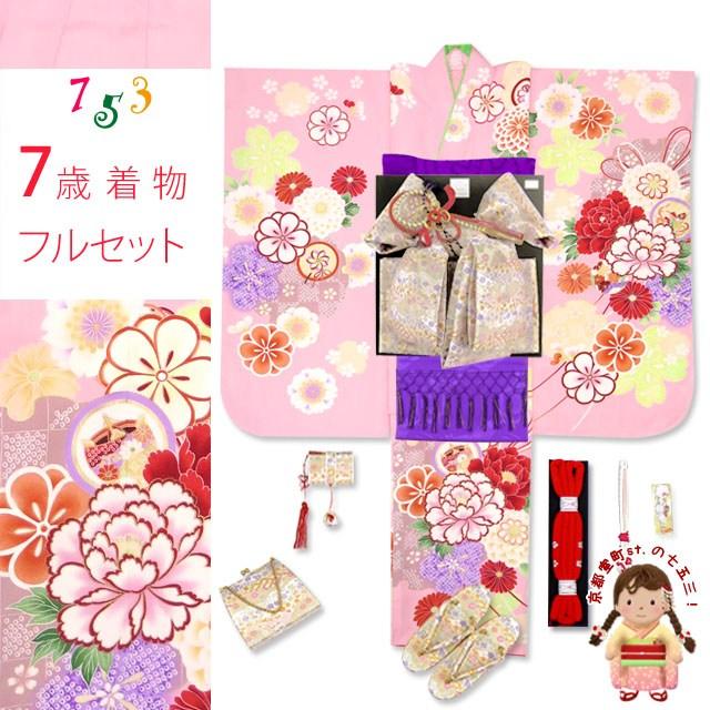 七五三 着物 7歳 フルセット 女の子用 日本製 古典柄 絵羽柄の子供着物セット 合繊「ピンク 牡丹に菊」TYSR836d101MM 販売 購入