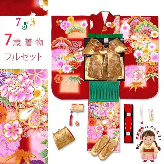 七五三 着物 7歳 フルセット 正絹 女の子 絵羽柄の子供着物 結び帯セット「赤 牡丹と菊に松」WGS801d105GG