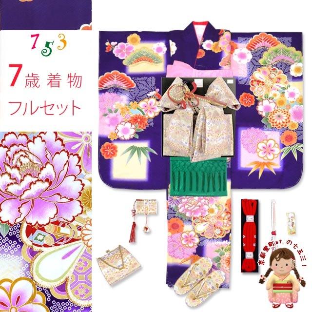 七五三 着物 7歳 正絹 フルセット 絵羽柄の子供着物 結び帯セット「紫紺 牡丹と菊に松」WGS802d101PG