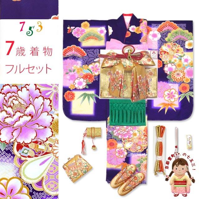 七五三 着物 7歳 フルセット 正絹 女の子 絵羽柄の子供着物 結び帯セット「紫紺 牡丹と菊に松」WGS802f1706PG