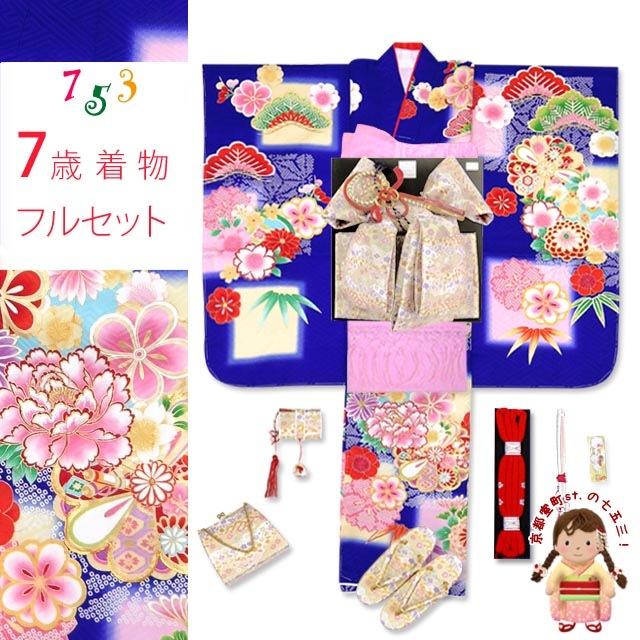 七五三 着物 7歳 フルセット 正絹 女の子 絵羽柄の子供着物 結び帯セット「青 牡丹と菊に松」WGS804d101PP