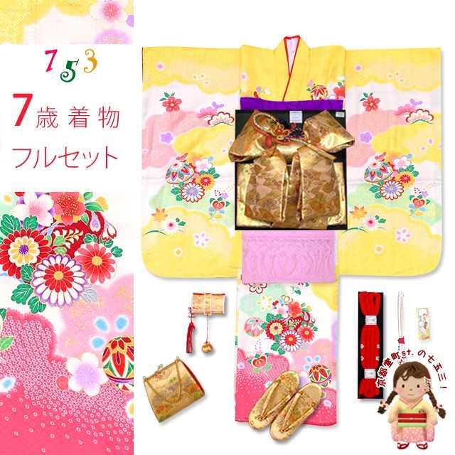 七五三 着物 7歳 正絹 フルセット 女の子用 絵羽柄の子供着物 結び帯セット「黄色、雲に桜と菊」TOK547d105MP [購入 販売]