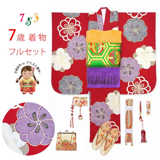 七五三 着物 7歳 フルセット 紅一点 ブランド 四つ身着物 正絹袋帯のセット「赤、古典柄」SP07JFS436YM [購入 販売]