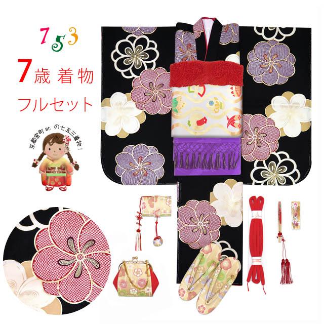 七五三 着物 袋帯セット 紅一点ブランド7歳着物と袋帯(正絹)フルセット「黒、古典柄」SP08JFS479RM [購入 販売]