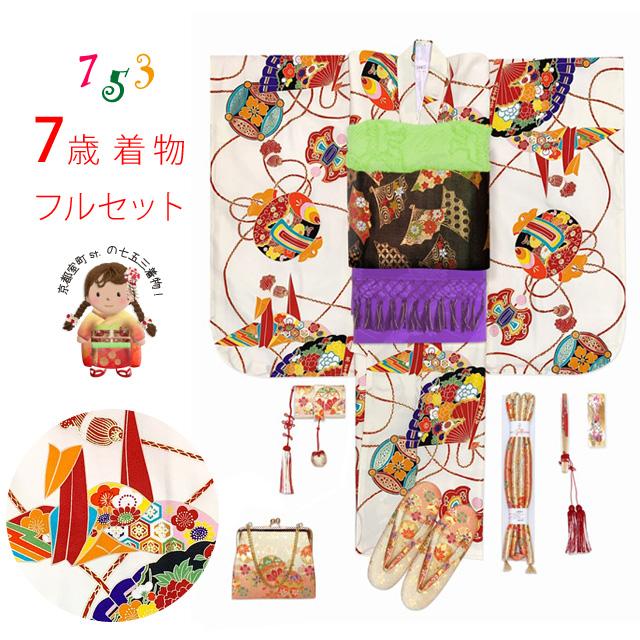 七五三 着物 袋帯セット 紅一点ブランド7歳着物と袋帯(正絹)フルセット「白系、扇と小槌」SP23JFS500HM [購入 販売]