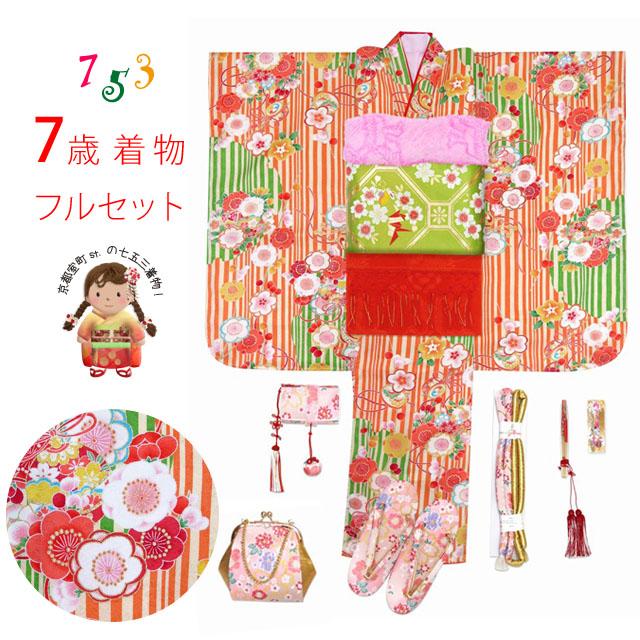 七五三 着物 7歳 フルセット 正絹 式部浪漫ブランド 絵羽の着物と正絹の袋帯のセット「オレンジ系、花輪に雪輪」SRs704JFS452PR [購入 販売]