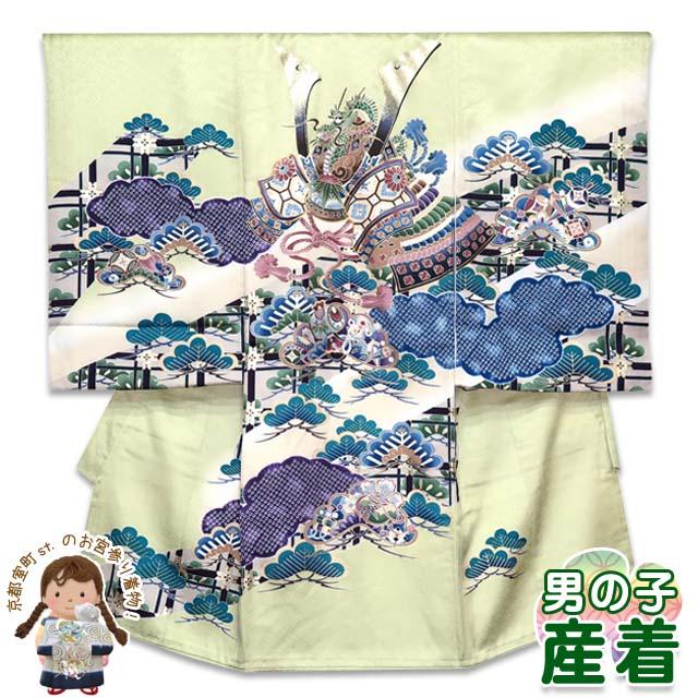 お宮参り 着物 日本製 男の子 お祝い着(初着・産着) 正絹 「薄黄緑、兜と雲」HBU276 販売 購入