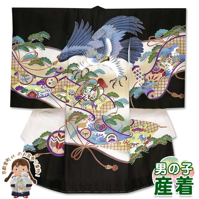 お宮参り 着物 日本製 男の子 お祝い着 初着 産着 正絹 「黒 鷹と軍配に巻物」HBU827